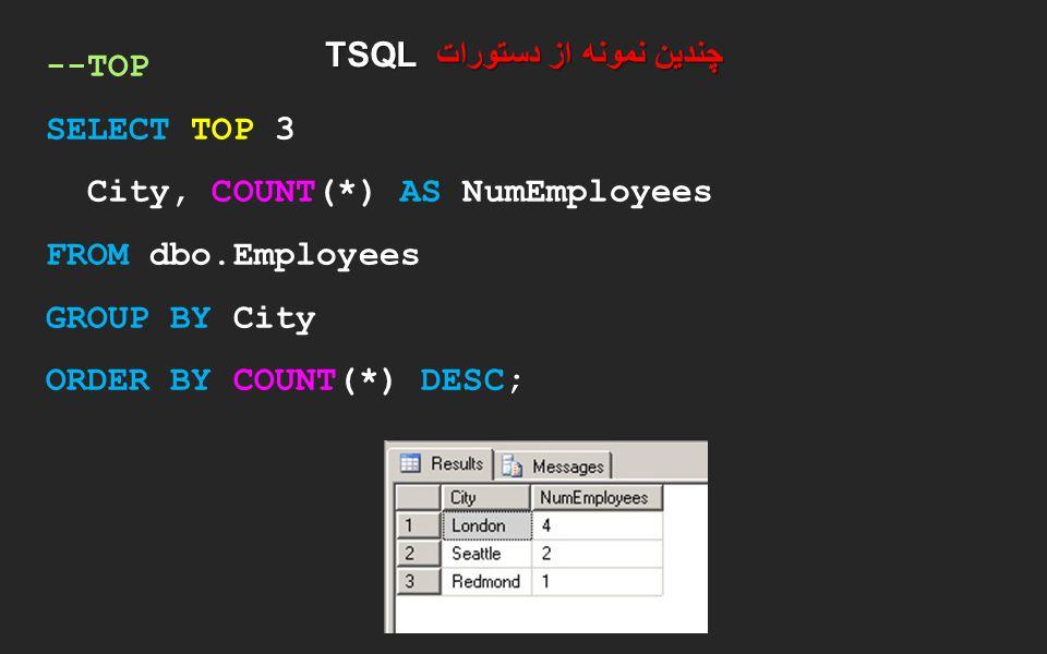 چندین نمونه از دستورات TSQL --TOP SELECT TOP 3 City, COUNT(*) AS NumEmployees FROM dbo.Employees GROUP BY City ORDER BY COUNT(*) DESC;