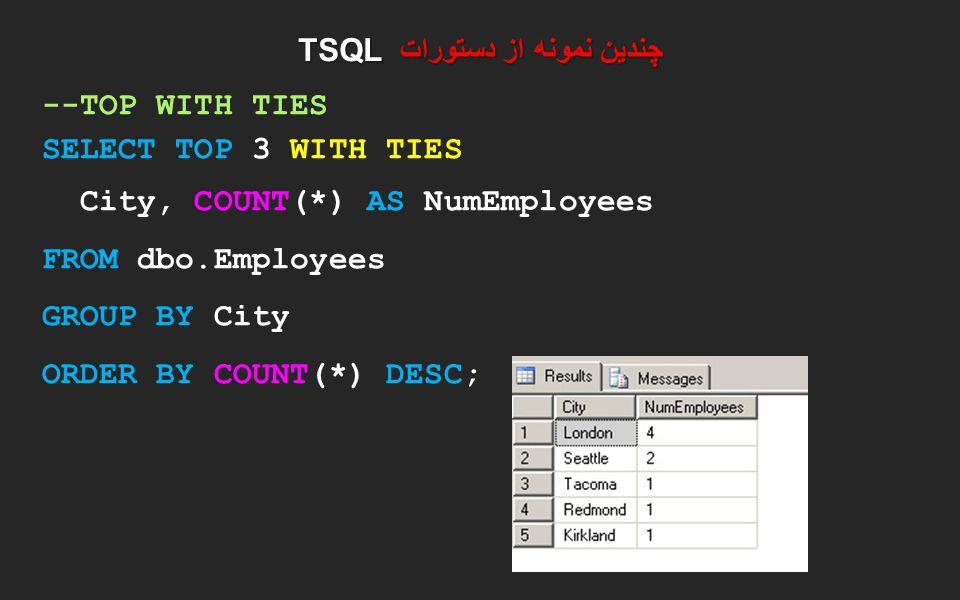 چندین نمونه از دستورات TSQL --TOP WITH TIES SELECT TOP 3 WITH TIES City, COUNT(*) AS NumEmployees FROM dbo.Employees GROUP BY City ORDER BY COUNT(*) D
