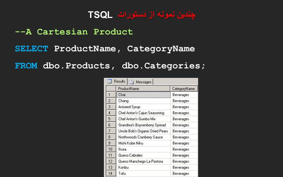 چندین نمونه از دستورات TSQL --A Cartesian Product SELECT ProductName, CategoryName FROM dbo.Products, dbo.Categories;