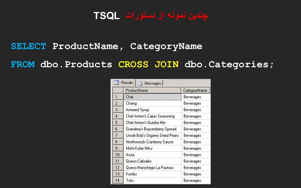 چندین نمونه از دستورات TSQL SELECT ProductName, CategoryName FROM dbo.Products CROSS JOIN dbo.Categories;