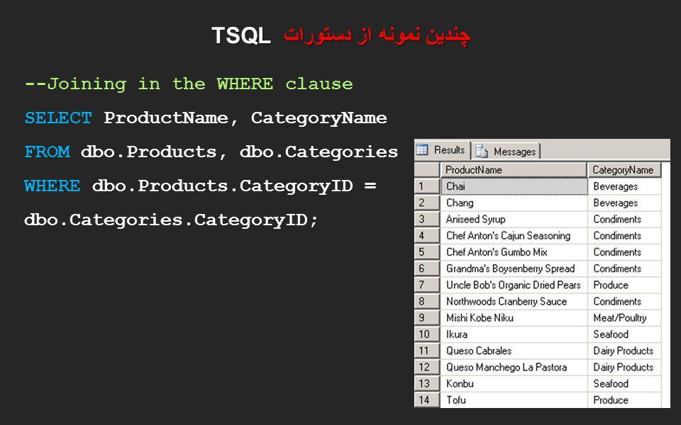 چندین نمونه از دستورات TSQL --Joining in the WHERE clause SELECT ProductName, CategoryName FROM dbo.Products, dbo.Categories WHERE dbo.Products.Catego