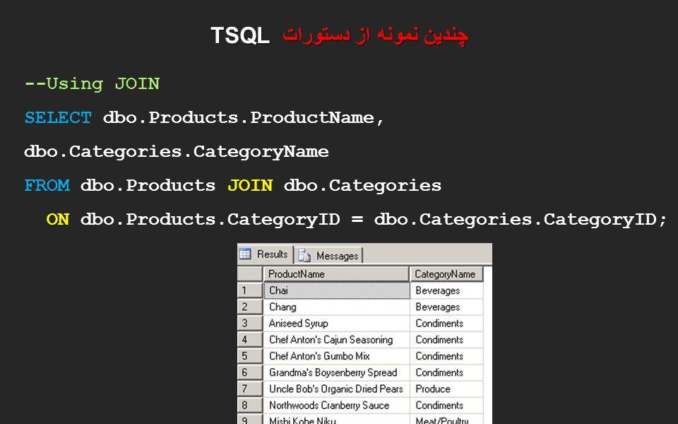 چندین نمونه از دستورات TSQL --Using JOIN SELECT dbo.Products.ProductName, dbo.Categories.CategoryName FROM dbo.Products JOIN dbo.Categories ON dbo.Pro