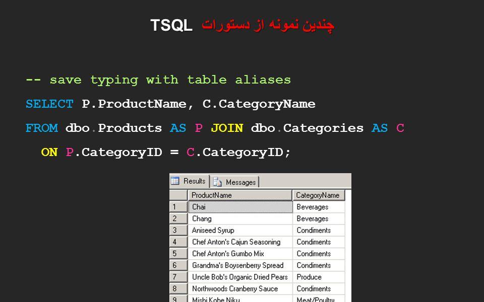 چندین نمونه از دستورات TSQL -- save typing with table aliases SELECT P.ProductName, C.CategoryName FROM dbo.Products AS P JOIN dbo.Categories AS C ON