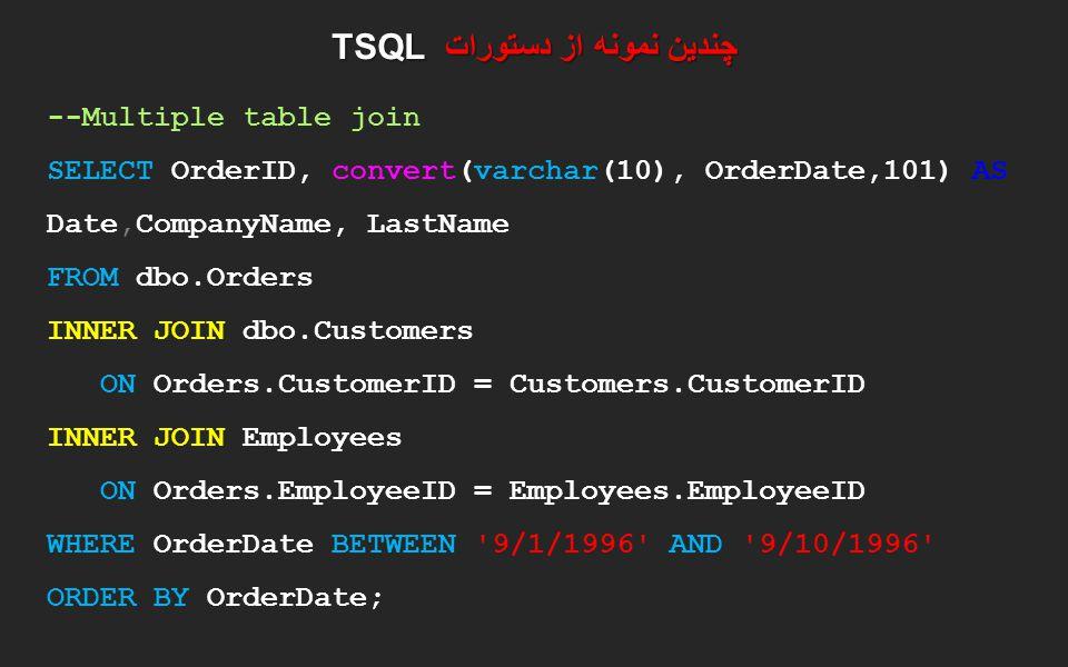 چندین نمونه از دستورات TSQL --Multiple table join SELECT OrderID, convert(varchar(10), OrderDate,101) AS Date,CompanyName, LastName FROM dbo.Orders IN