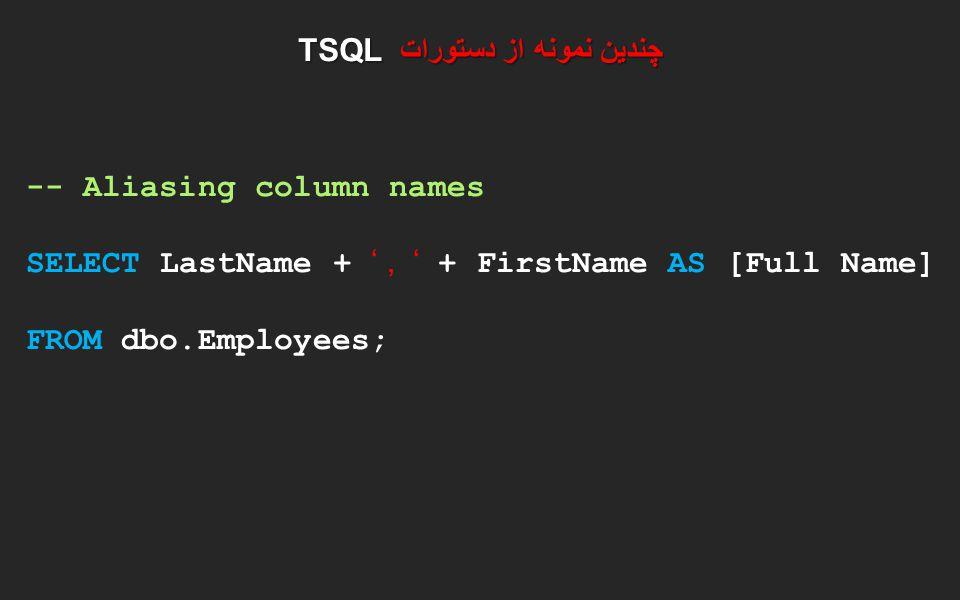چندین نمونه از دستورات TSQL -- Aliasing column names SELECT LastName +, + FirstName AS [Full Name] FROM dbo.Employees;