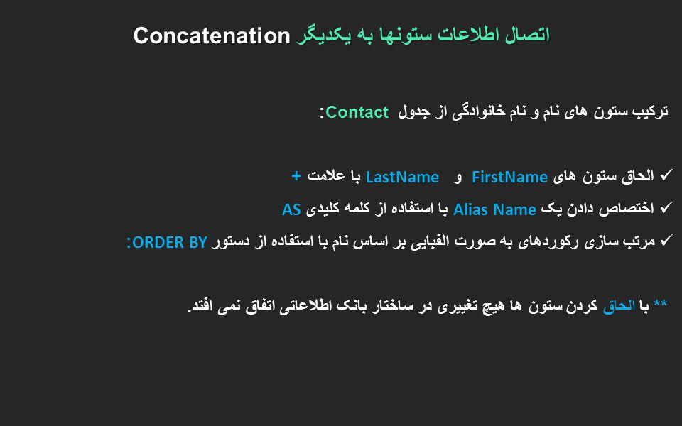 ترکیب ستون های نام و نام خانوادگی از جدول Contact : الحاق ستون های FirstName و LastName با علامت + اختصاص دادن یک Alias Name با استفاده از کلمه کلیدی