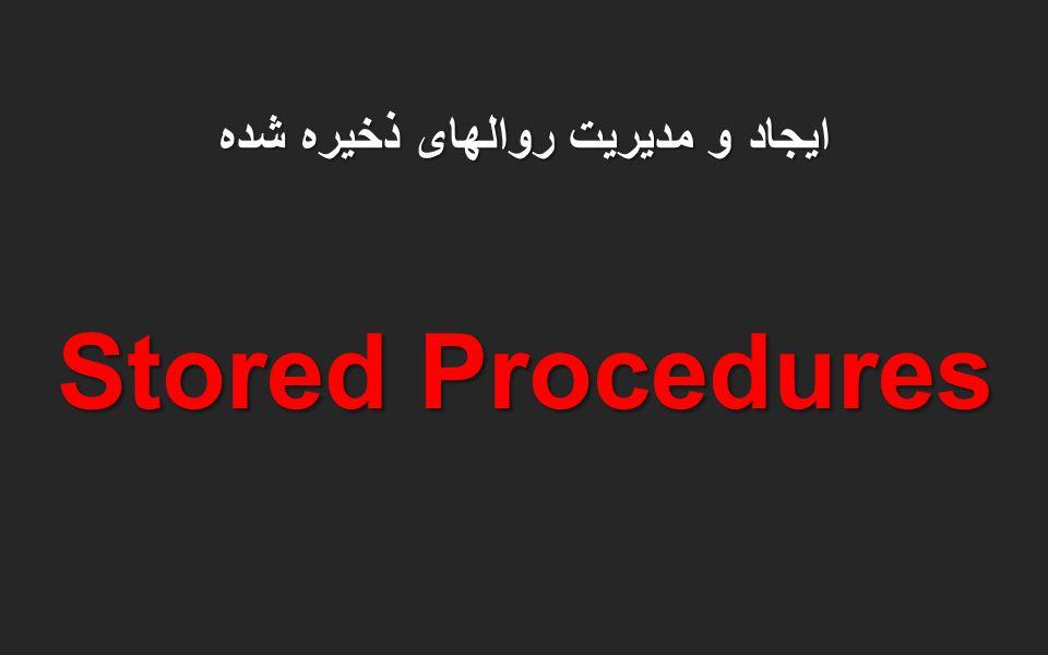 ایجاد و مدیریت روالهای ذخیره شده Stored Procedures