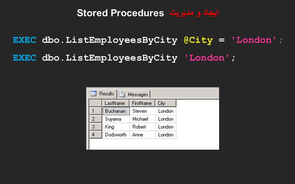 ایجاد و مدیریت Stored Procedures EXEC dbo.ListEmployeesByCity @City = 'London'; EXEC dbo.ListEmployeesByCity 'London';