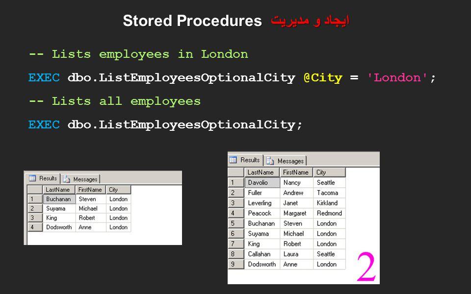 ایجاد و مدیریت Stored Procedures -- Lists employees in London EXEC dbo.ListEmployeesOptionalCity @City = 'London'; -- Lists all employees EXEC dbo.Lis