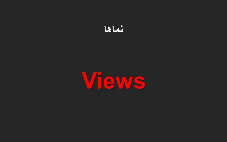 نماها Views