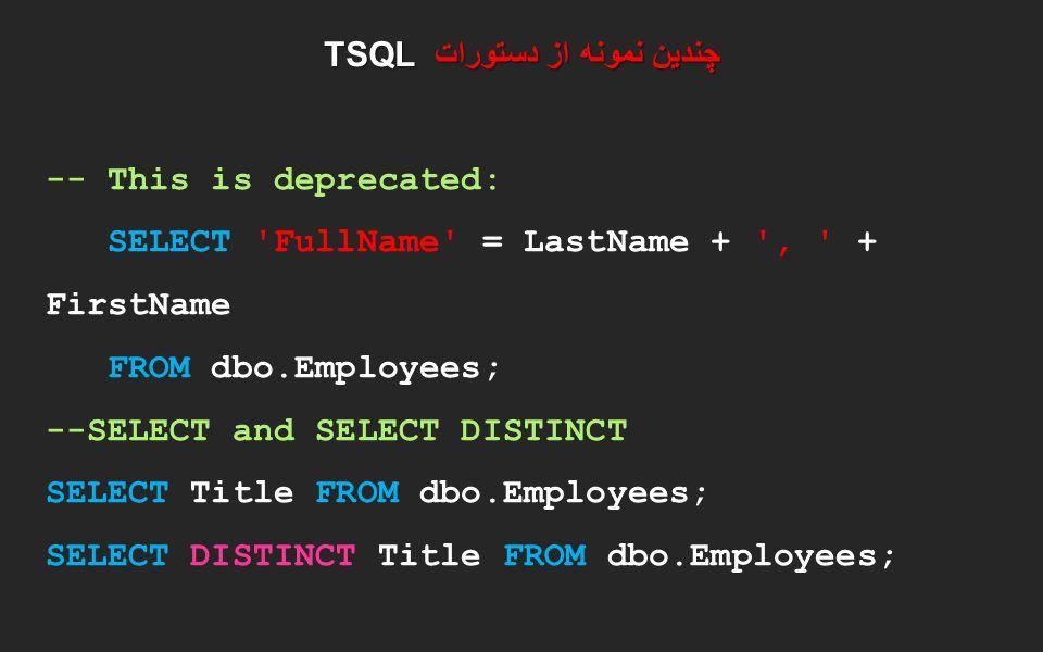 چندین نمونه از دستورات TSQL -- This is deprecated: SELECT 'FullName' = LastName + ', ' + FirstName FROM dbo.Employees; --SELECT and SELECT DISTINCT SE