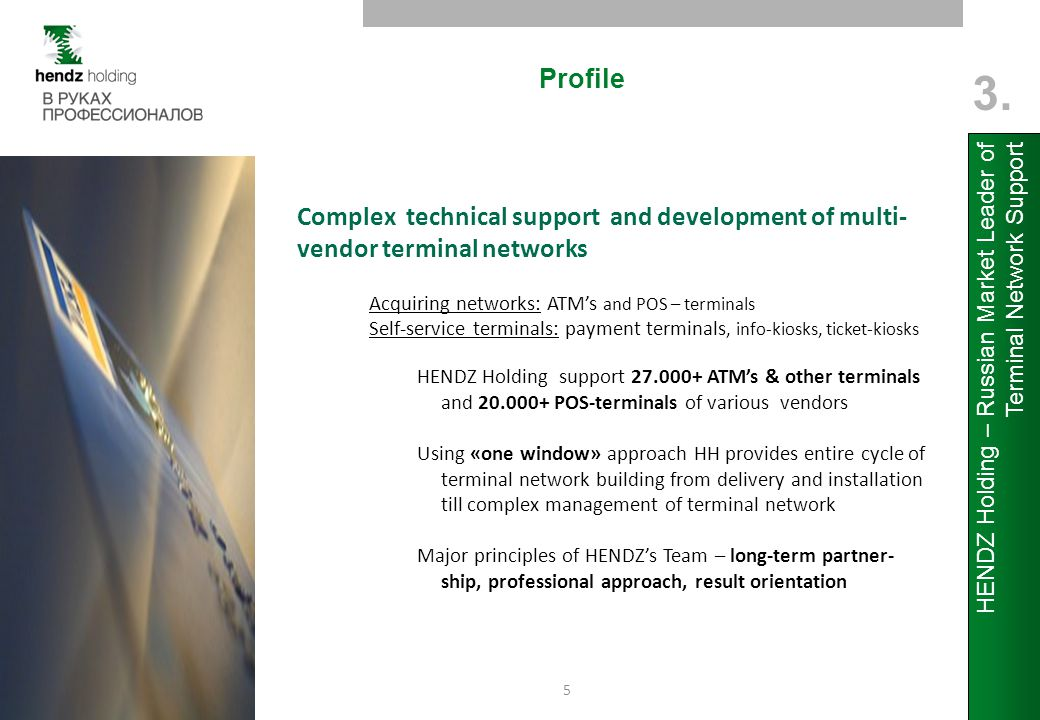 5 3. HENDZ Holding – Russian Market Leader of Terminal Network Support Profile Complex technical support and development of multi- vendor terminal net