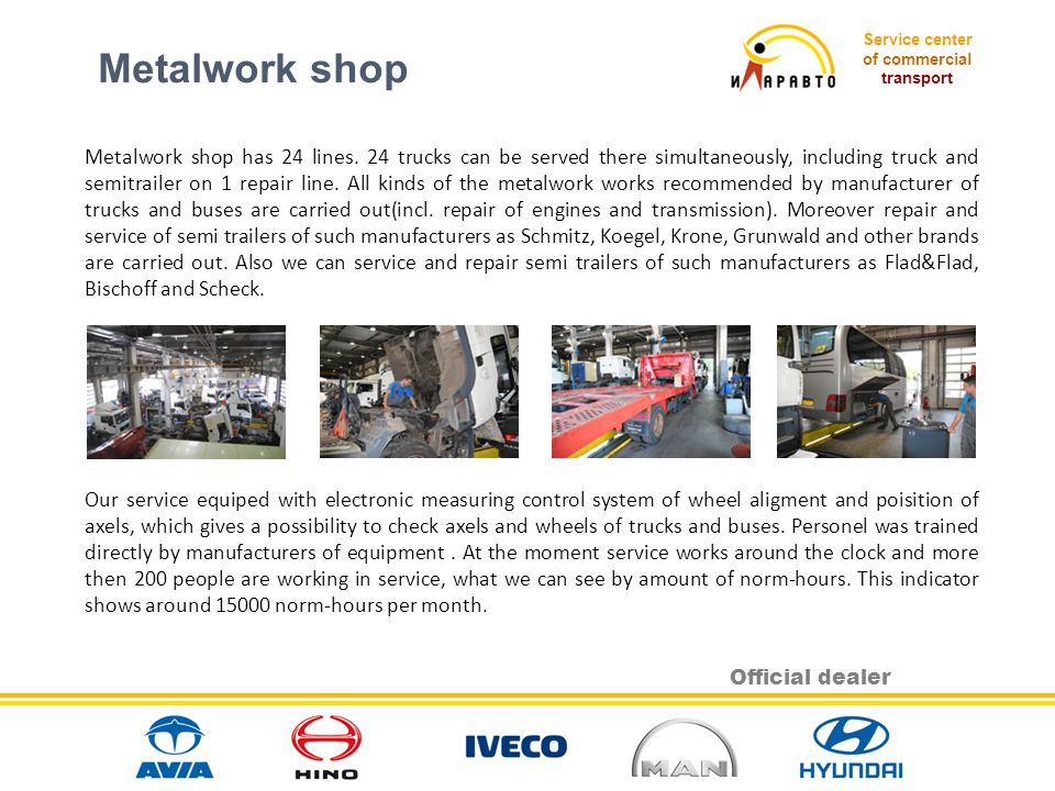 Service center of commercial transport Official dealer Metalwork shop has 24 lines. 24 trucks can be served there simultaneously, including truck and
