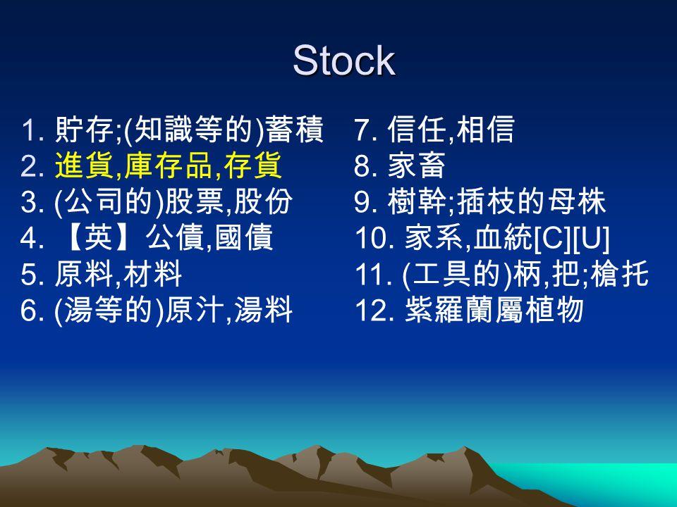Stock Stock 1. ;( ) 2.,, 3. ( ), 4., 5., 6. ( ), 7., 8. 9. ; 10., [C][U] 11. ( ), ; 12.