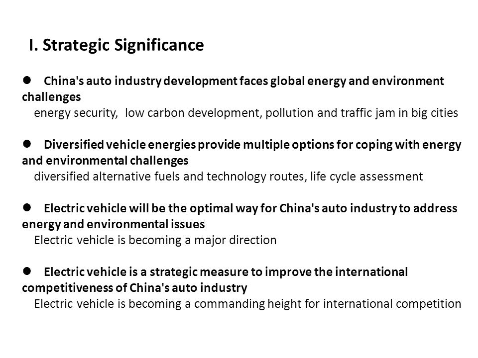 I. Strategic Significance China's auto industry development faces global energy and environment challenges energy security, low carbon development, po