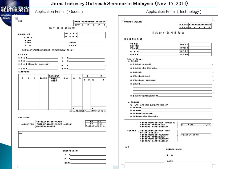 Joint Industry Outreach Seminar in Malaysia (Nov. 17, 2011) 31 Application Form Goods Application Form Technology