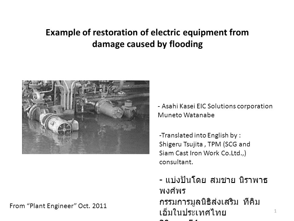 Example of restoration of electric equipment from damage caused by flooding - Asahi Kasei EIC Solutions corporation Muneto Watanabe 1 From Plant Engineer Oct.