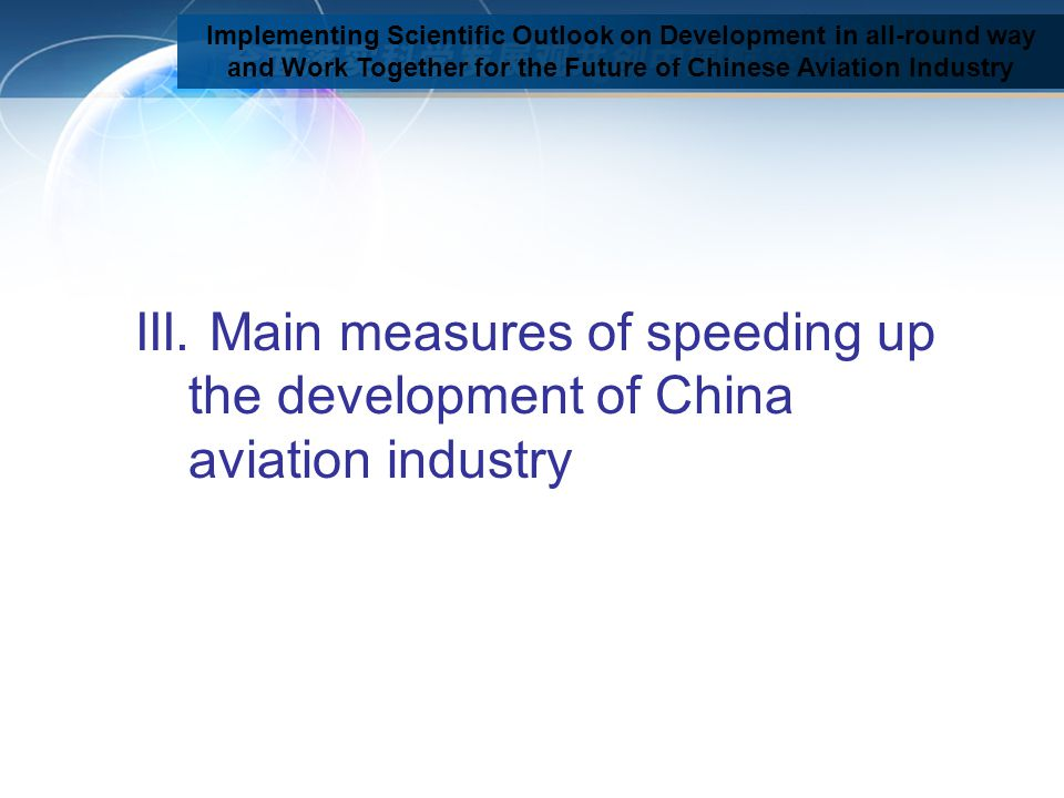 Implementing Scientific Outlook on Development in all-round way and Work Together for the Future of Chinese Aviation Industry III. Main measures of sp