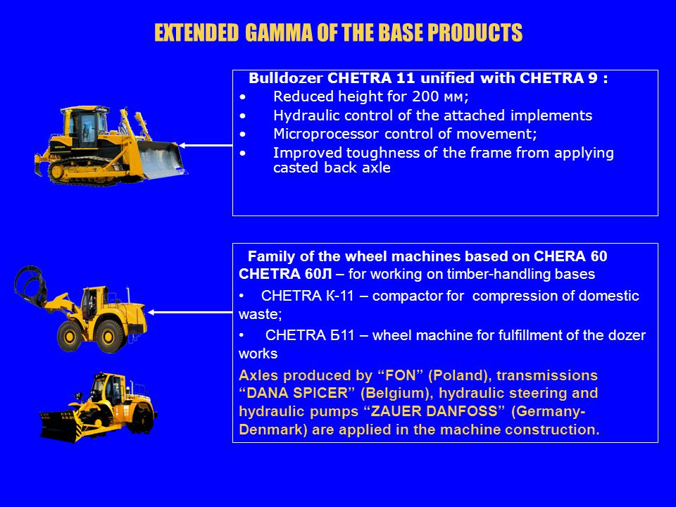 Bulldozer CHETRA 11 unified with CHETRA 9 : Reduced height for 200 мм; Hydraulic control of the attached implements Microprocessor control of movement