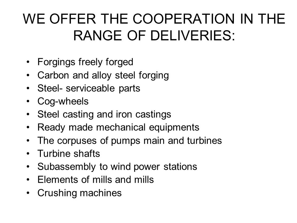 WE OFFER THE COOPERATION IN THE RANGE OF DELIVERIES: Forgings freely forged Carbon and alloy steel forging Steel- serviceable parts Cog-wheels Steel c