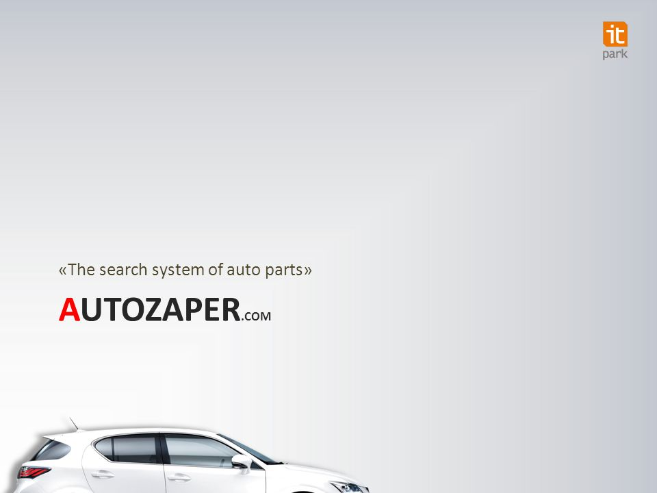 AUTOZAPER.COM «The search system of auto parts»
