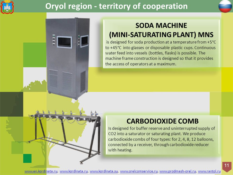 Оryol region - territory of cooperation 11 SODA MACHINE (MINI-SATURATING PLANT) МNS is designed for soda production at a temperature from +5°С to +45°