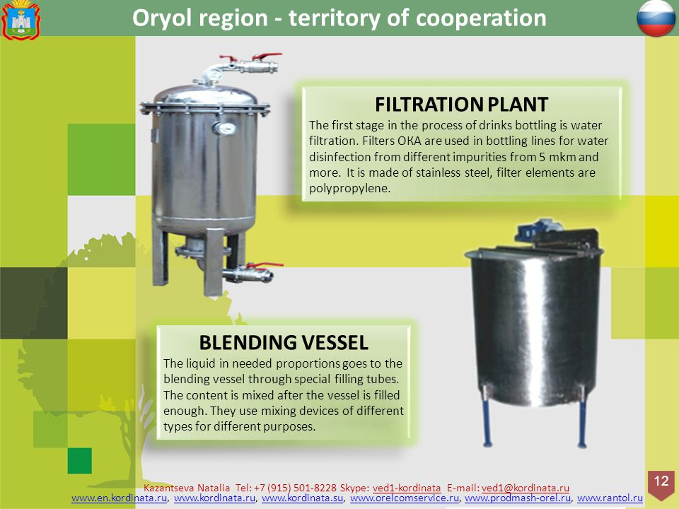 Оryol region - territory of cooperation 12 FILTRATION PLANT The first stage in the process of drinks bottling is water filtration. Filters ОКА are use