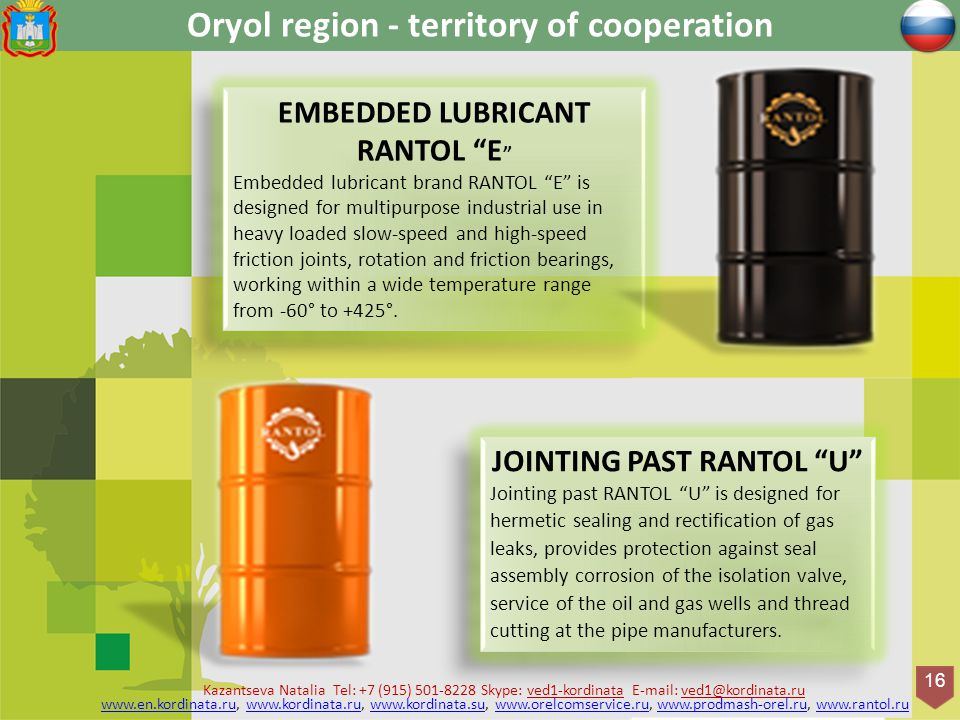 Оryol region - territory of cooperation 16 EMBEDDED LUBRICANT RANTOL E Embedded lubricant brand RANTOL E is designed for multipurpose industrial use in heavy loaded slow-speed and high-speed friction joints, rotation and friction bearings, working within a wide temperature range from -60° to +425°.