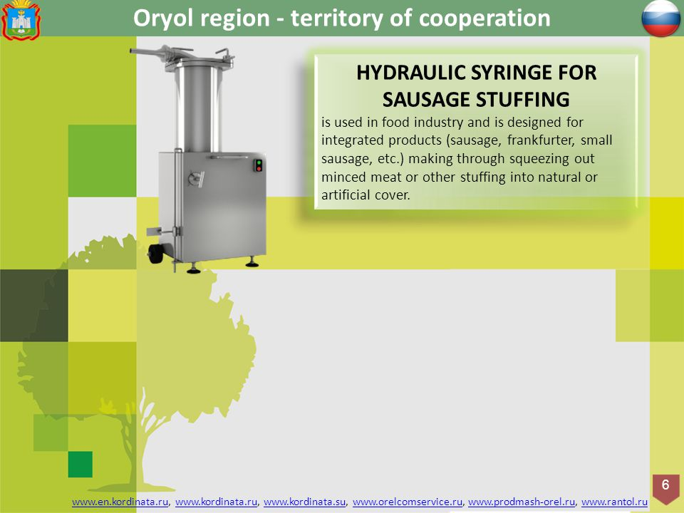 Оryol region - territory of cooperation 6 HYDRAULIC SYRINGE FOR SAUSAGE STUFFING is used in food industry and is designed for integrated products (sausage, frankfurter, small sausage, etc.) making through squeezing out minced meat or other stuffing into natural or artificial cover.