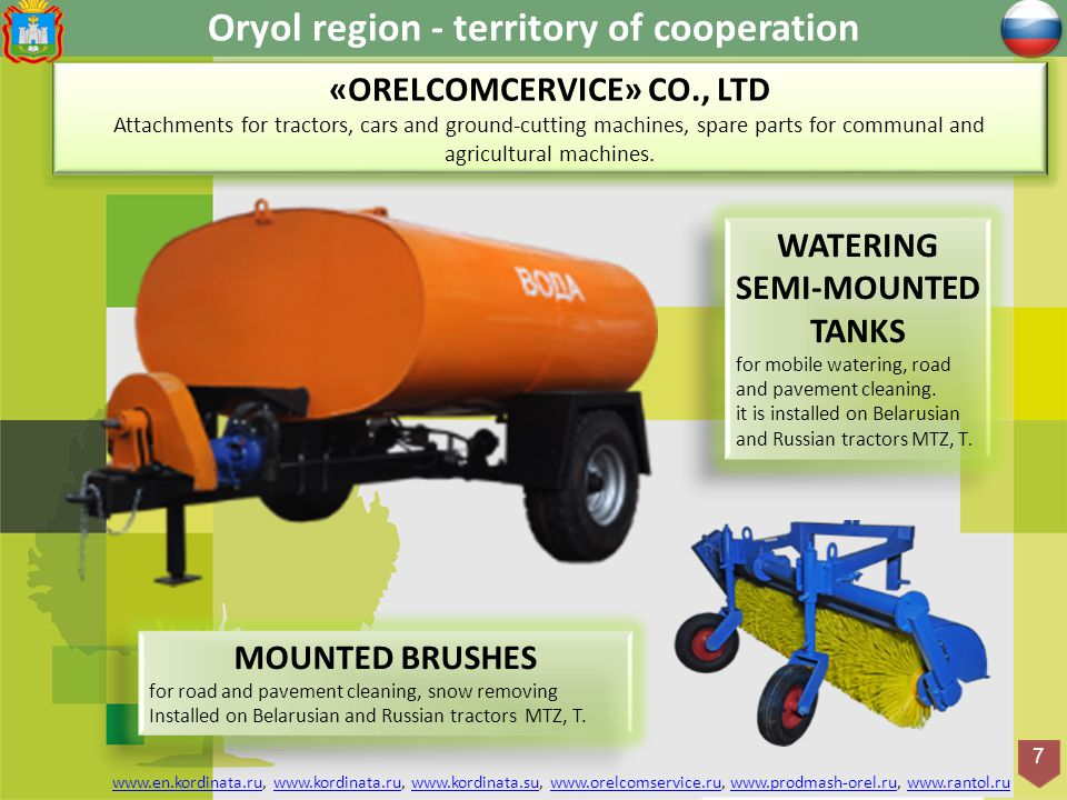 Оryol region - territory of cooperation 7 «ORELCOMCERVICE» CO., LTD Attachments for tractors, cars and ground-cutting machines, spare parts for communal and agricultural machines.