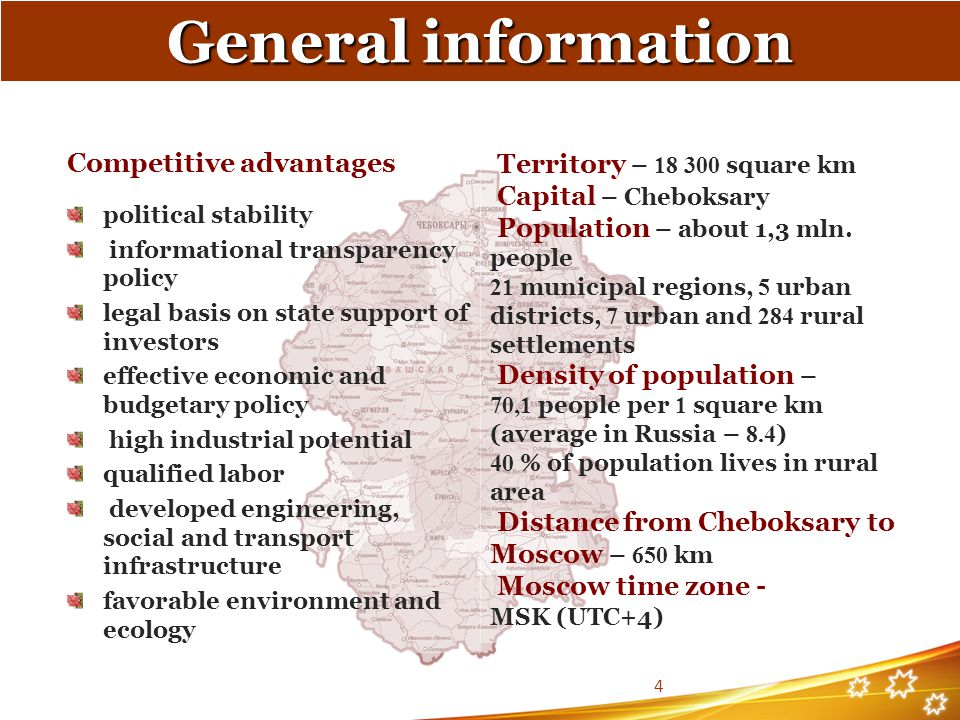 General information 4 Competitive advantages political stability informational transparency policy legal basis on state support of investors effective economic and budgetary policy high industrial potential qualified labor developed engineering, social and transport infrastructure favorable environment and ecology Territory – 18 300 square km Capital – Cheboksary Population – about 1,3 mln.