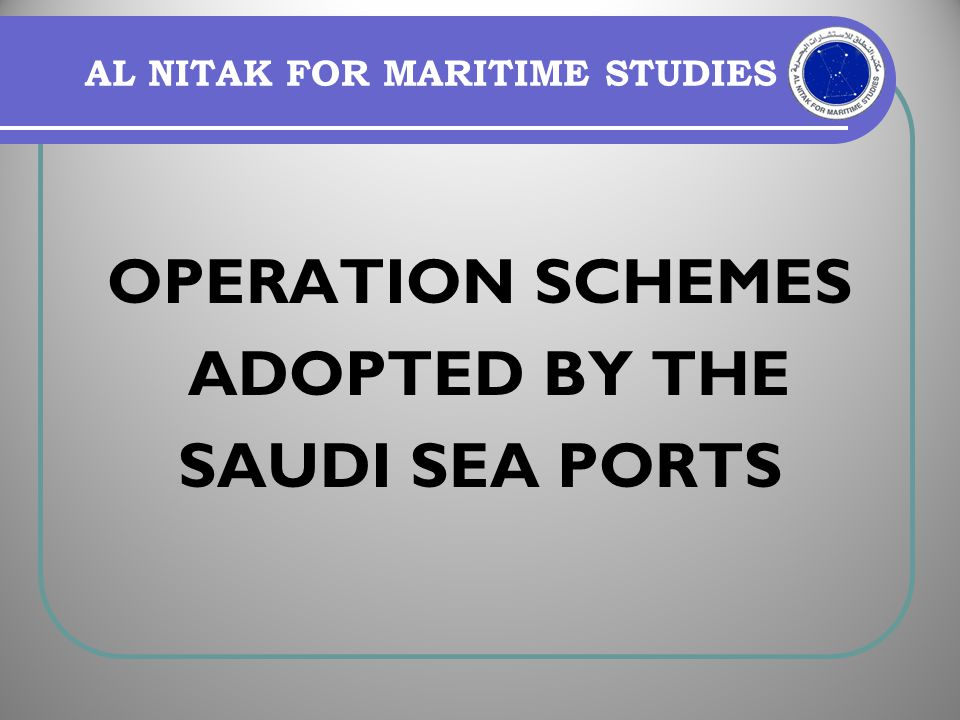 IN 1993 A PROPOSAL WAS MADE FROM WITHIN THE SAUDI SEA PORTS AUTHORITY TO ESTABLISH A PUBLIC SHARE HOLDERS COMPANY TO OPERATE AND DEVELOP ALL SAUDI PORTS ON COST PLUS BASIS.