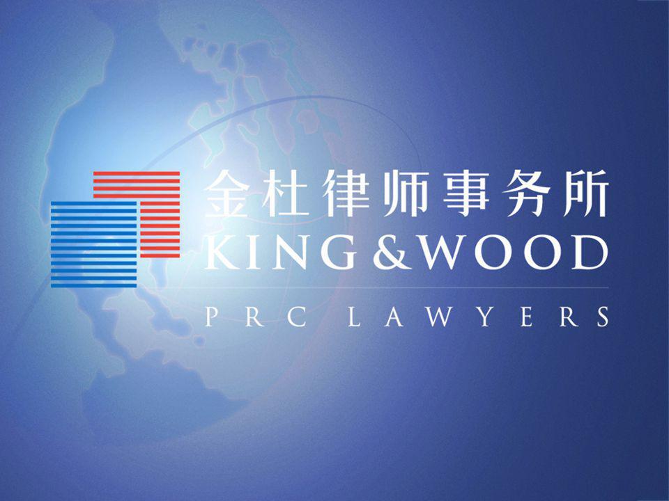 PRC IP & Development Trends Gabriella Liu IP Department King & Wood PRC Lawyers liuge@kingandwood.com www.kingandwood.com