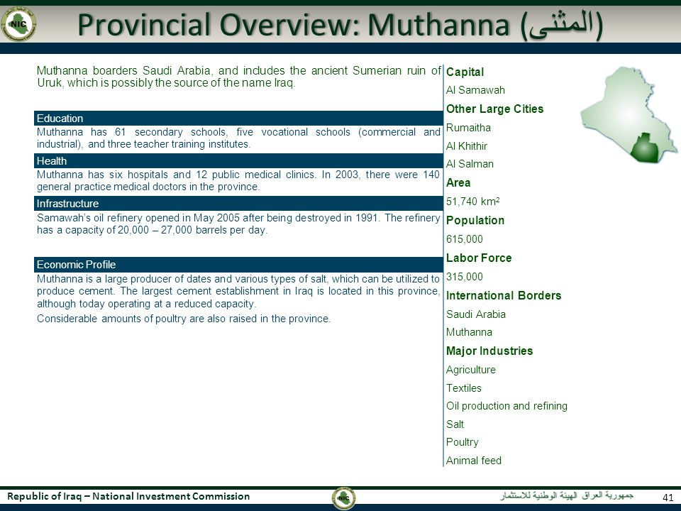 Republic of Iraq – National Investment Commission Provincial Overview: Muthanna ( المثنى ) 41 Muthanna boarders Saudi Arabia, and includes the ancient