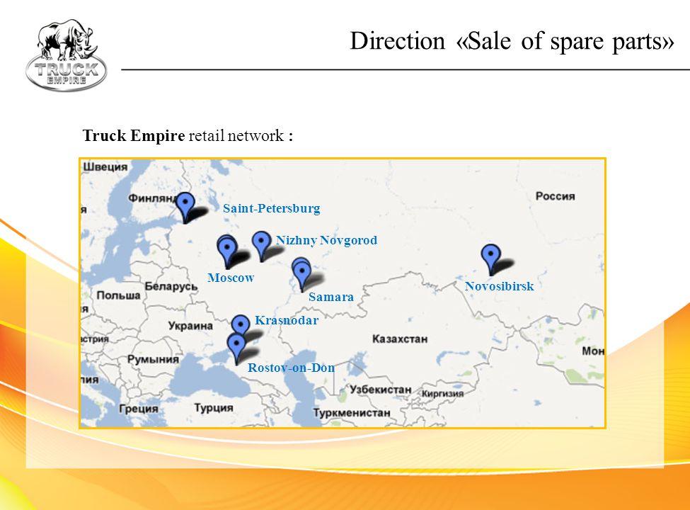 Direction «Sale of spare parts» Truck Empire retail network : Saint-Petersburg Samara Rostov-on-Don Novosibirsk Nizhny Novgorod Moscow Krasnodar