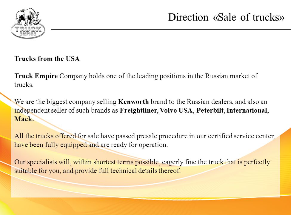 Trucks from the USA Truck Empire Company holds one of the leading positions in the Russian market of trucks. We are the biggest company selling Kenwor