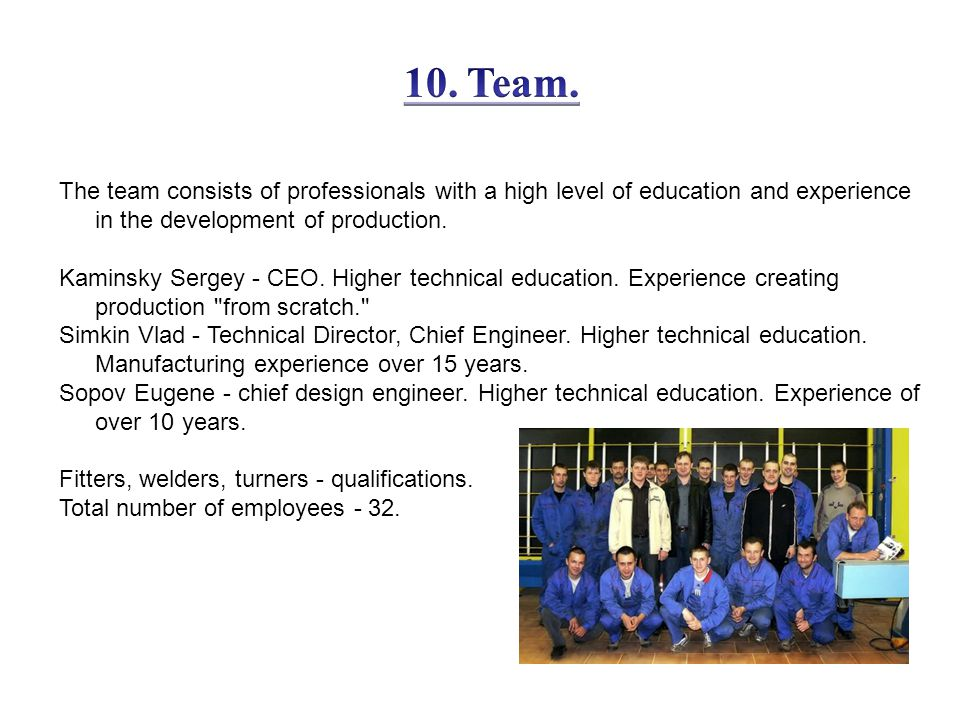 The team consists of professionals with a high level of education and experience in the development of production.