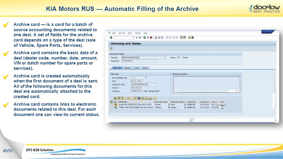 KIA Motors RUS Automatic Filling of the Archive Archive card is a card for a batch of source accounting documents related to one deal. A set of fields