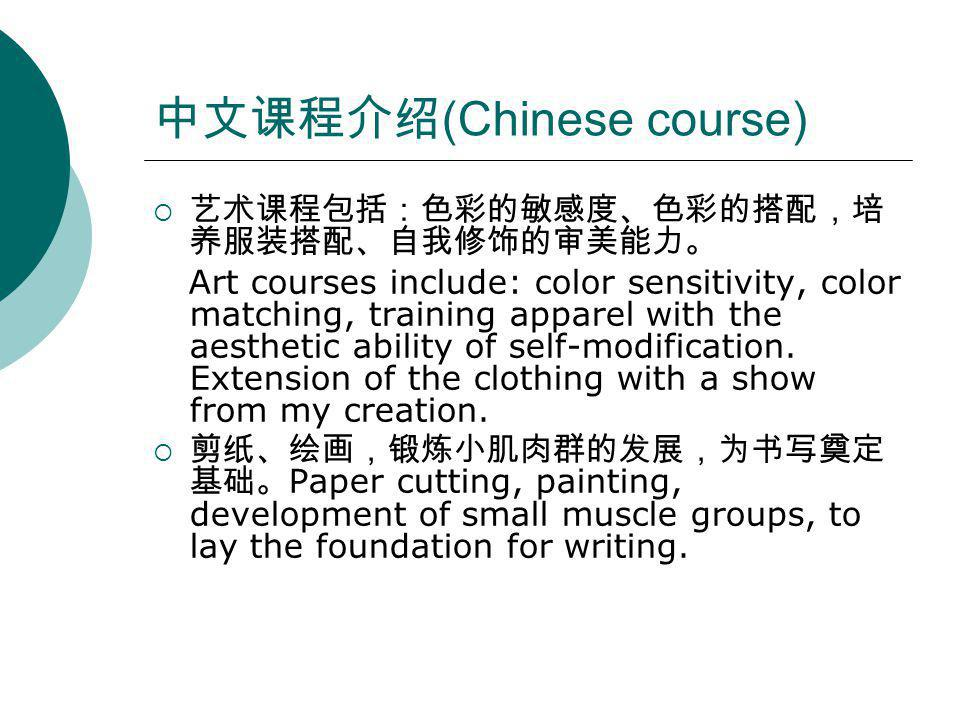 (Chinese course) Art courses include: color sensitivity, color matching, training apparel with the aesthetic ability of self-modification.