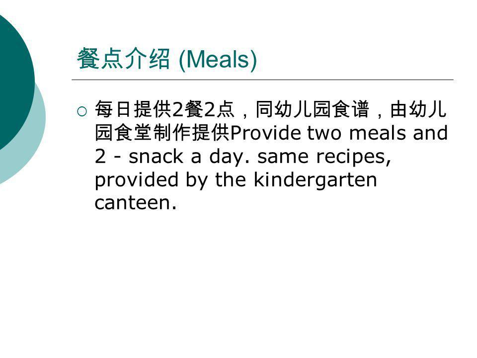 (Meals) 2 2 Provide two meals and 2 - snack a day.