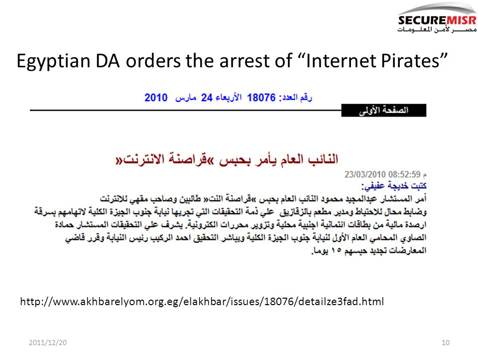10 http://www.akhbarelyom.org.eg/elakhbar/issues/18076/detailze3fad.html Egyptian DA orders the arrest of Internet Pirates