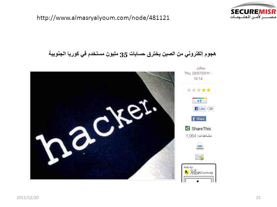 2011/12/2015 http://www.almasryalyoum.com/node/481121