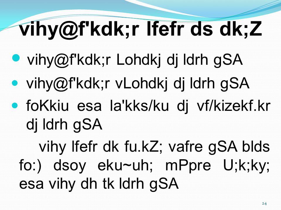 vihy@f kdk;r lfefr ds dk;Z vihy@f kdk;r Lohdkj dj ldrh gSA vihy@f kdk;r vLohdkj dj ldrh gSA foKkiu esa la kks/ku dj vf/kizekf.kr dj ldrh gSA vihy lfefr dk fu.kZ; vafre gSA blds fo:) dsoy eku~uh; mPpre U;k;ky; esa vihy dh tk ldrh gSA 24
