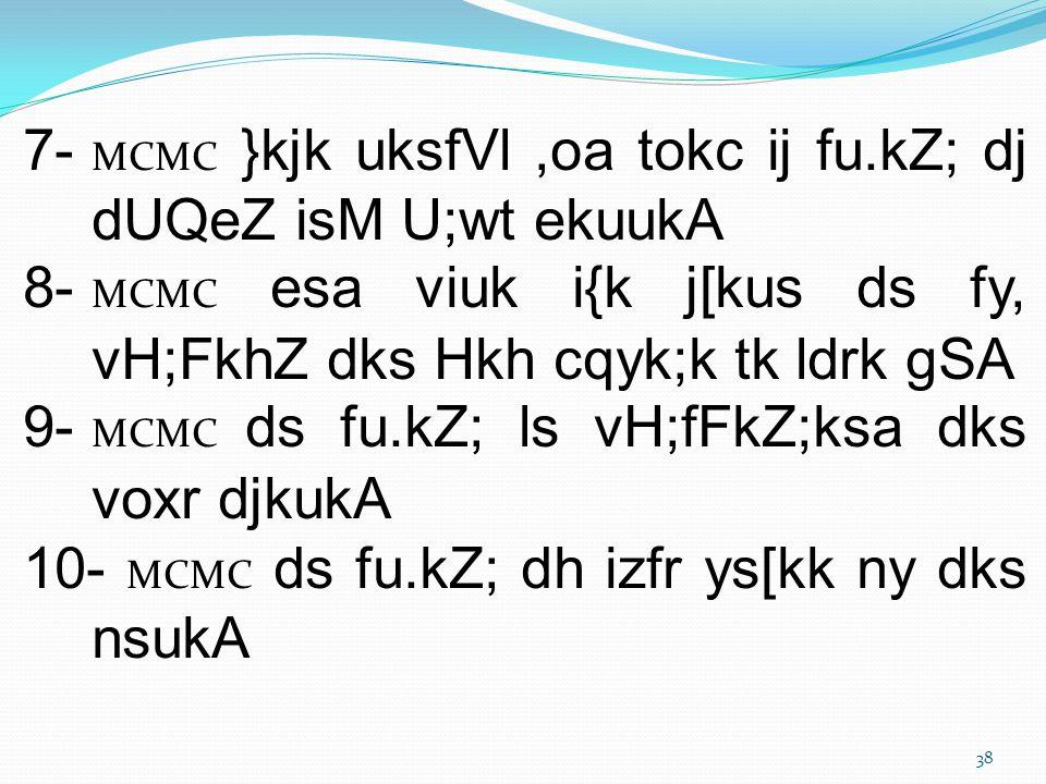 38 7- MCMC }kjk uksfVl,oa tokc ij fu.kZ; dj dUQeZ isM U;wt ekuukA 8- MCMC esa viuk i{k j[kus ds fy, vH;FkhZ dks Hkh cqyk;k tk ldrk gSA 9- MCMC ds fu.kZ; ls vH;fFkZ;ksa dks voxr djkukA 10- MCMC ds fu.kZ; dh izfr ys[kk ny dks nsukA