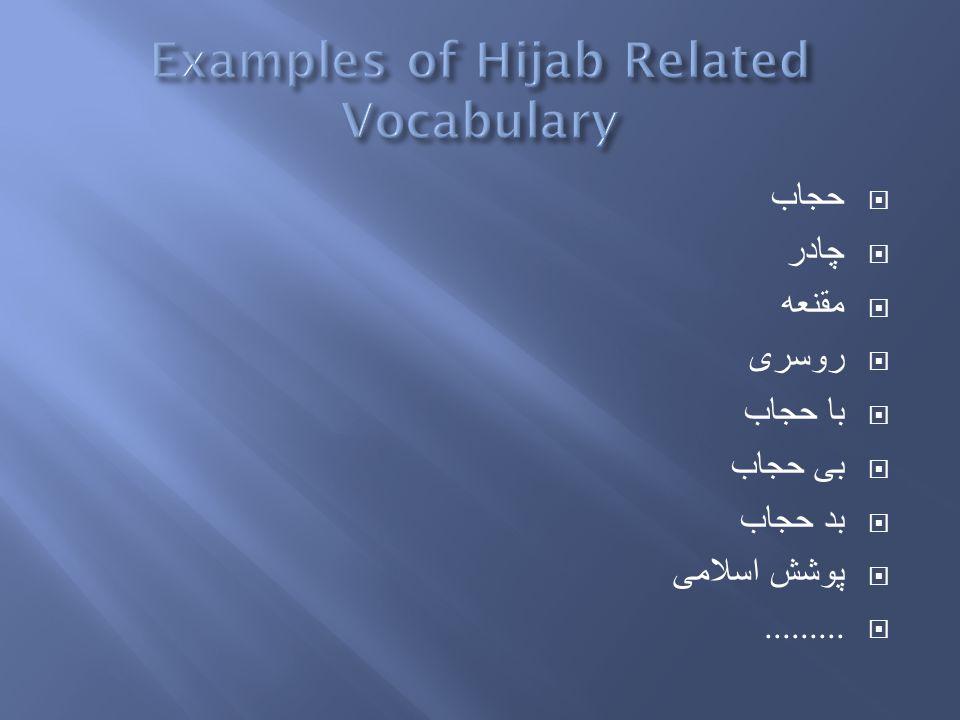 حجاب چادر مقنعه روسری با حجاب بی حجاب بد حجاب پوشش اسلامی.........