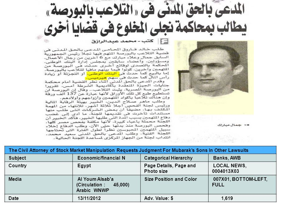 The Civil Attorney of Stock Market Manipulation Requests Judgment For Mubaraks Sons In Other Lawsuits Subject Economic/financial NCategorical Hierarch