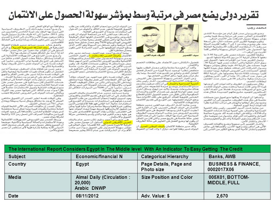 The International Report Considers Egypt In The Middle level With An Indicator To Easy Getting The Credit Subject Economic/financial NCategorical Hierarchy Banks, AWB Country EgyptPage Details, Page and Photo size BUSINESS & FINANCE, 0002017X06 Media Almal Daily (Circulation : 20,000) Arabic DNWP Size Position and Color 005X01, BOTTOM- MIDDLE, FULL Date 08/11/2012Adv.