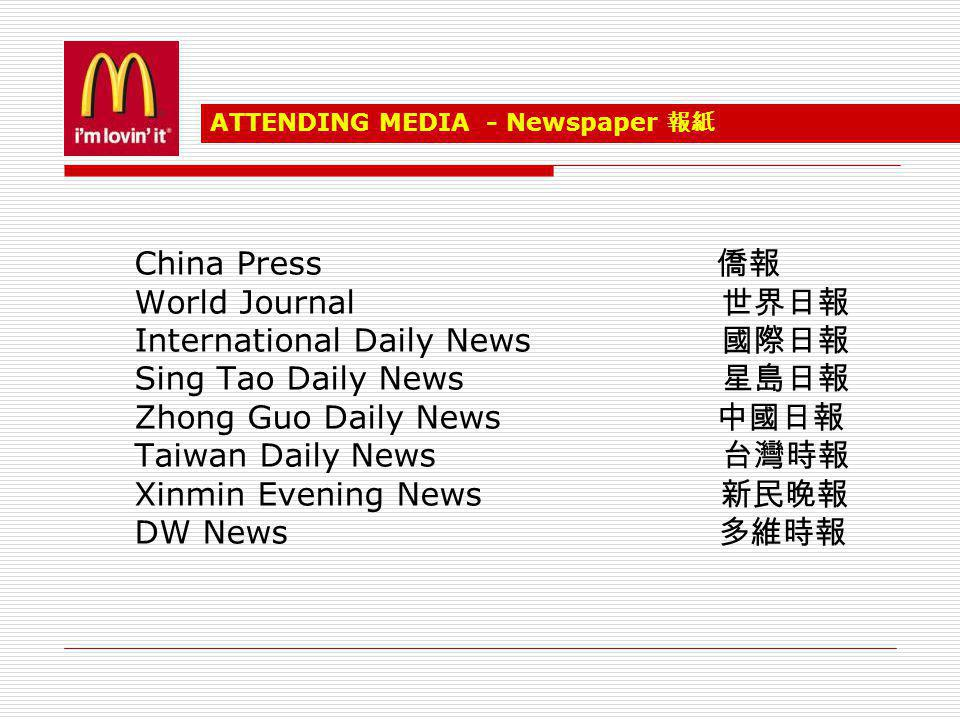 China Press World Journal International Daily News Sing Tao Daily News Zhong Guo Daily News Taiwan Daily News Xinmin Evening News DW News ATTENDING MEDIA - Newspaper