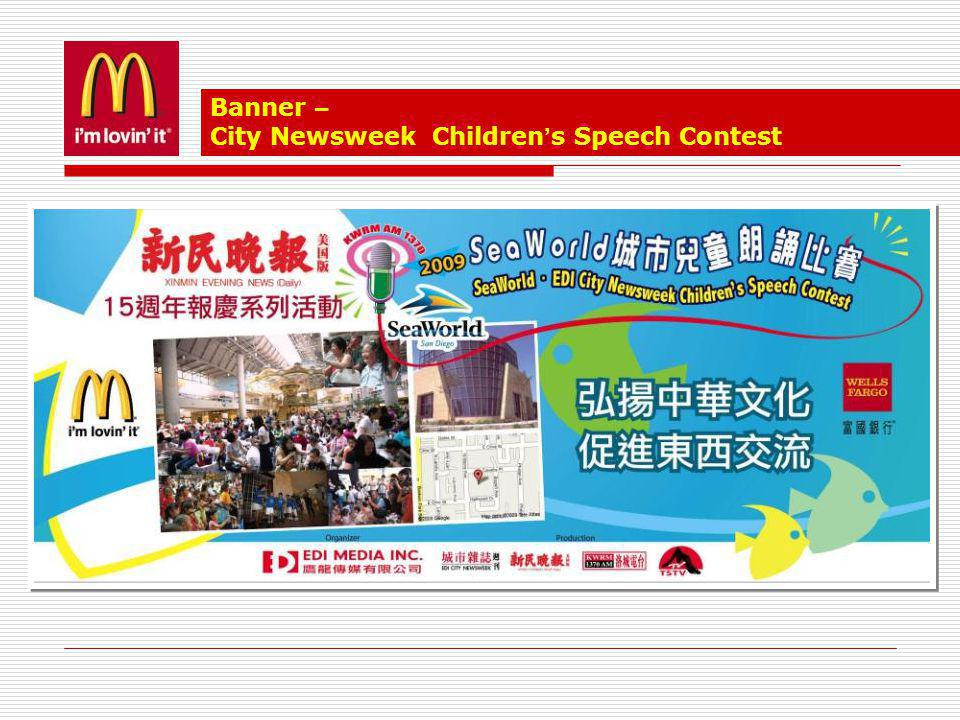 Banner – City Newsweek Children s Speech Contest