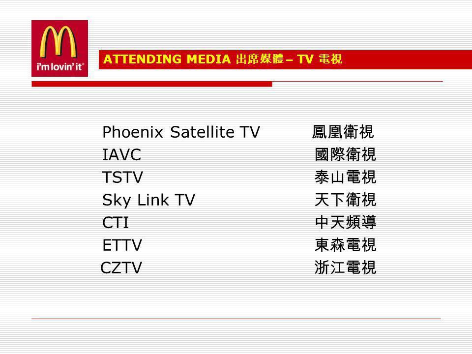 Phoenix Satellite TV IAVC TSTV Sky Link TV CTI ETTV CZTV ATTENDING MEDIA – TV
